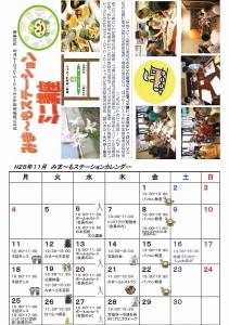 s-H25.11月ミニ講座-002