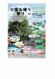 s-公園祭り20140518