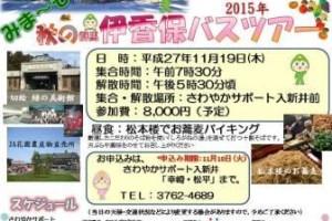 秋のみま~もバスツアー in 伊香保!