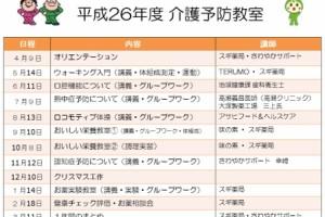 介護予防教室プログラム 大改革!!