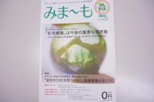 フリーペーパー 「みま~も」 第2号発刊!