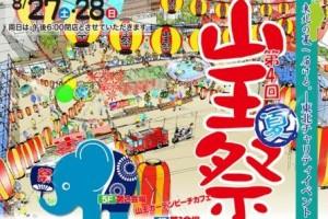 ダイシン百貨店山王祭!!