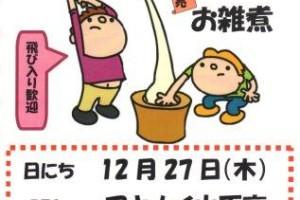 包括  in 餅つき!