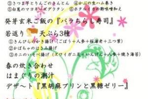 春の旬菜! アンチエイジング料理!