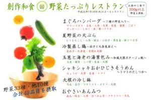 野菜たっぷりレストラン!