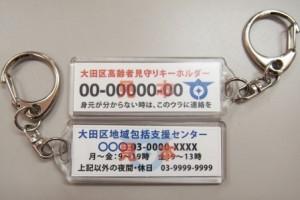 大田区 高齢者見守りキーホルダー事業