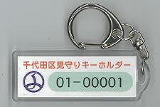 千代田区 高齢者見守りキーホルダー事業