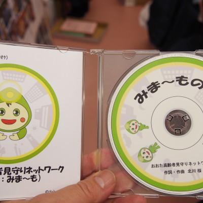 みま~もの歌CD