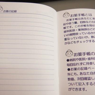 みま~もお薬手帳
