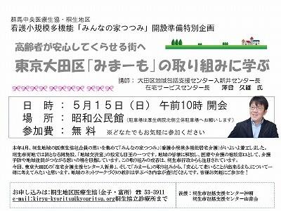 開設準備企画:澤登氏講演チラシ