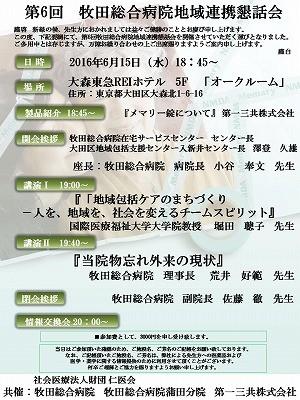修正版第6回牧田総合病院医療連携懇話会 (1)