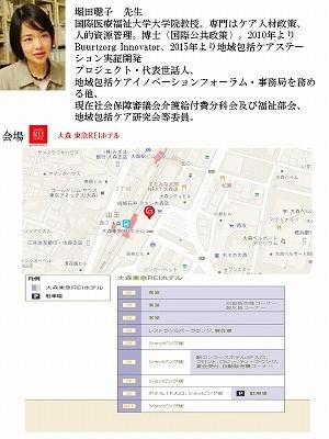 修正版第6回牧田総合病院医療連携懇話会 (11111)