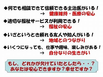 H21.11.13千束自治会資料