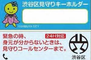 渋谷区 見守りキーホルダー事業
