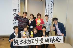 熊本市サービス提供責任者研修会!(H28.11.13)