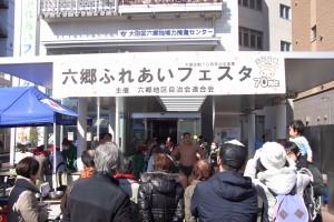 みま~も蒲田「六郷ふれあいフェスタ」参加報告
