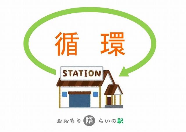 語らいの駅