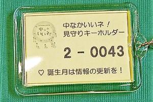 横浜市中区「中なかいいネ!見守りキーホルダー」