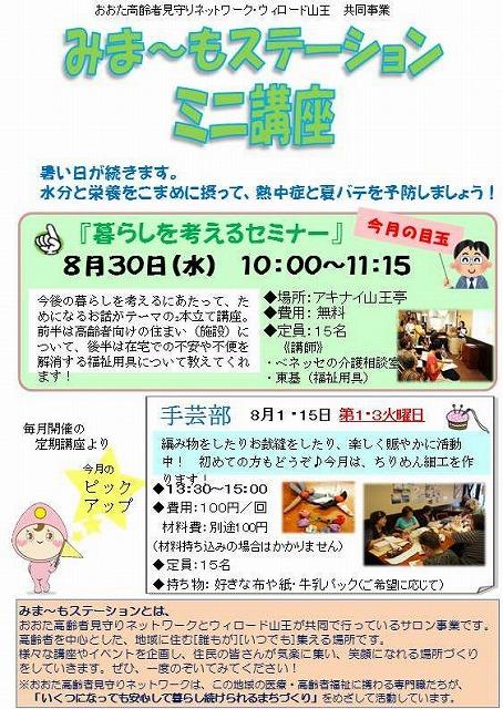 H29.9月ミニ講座予定表 22