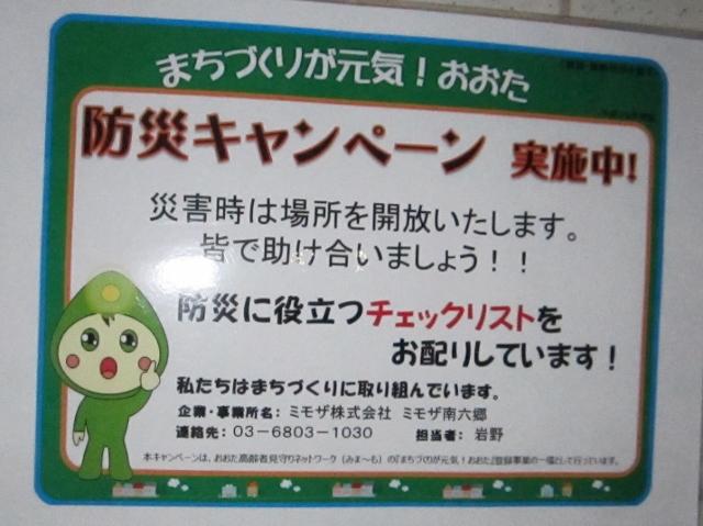 ミモザ南六郷 (640x479)