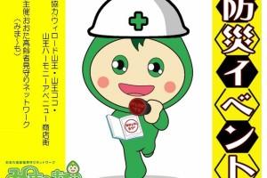 防災イベント2017~前編~