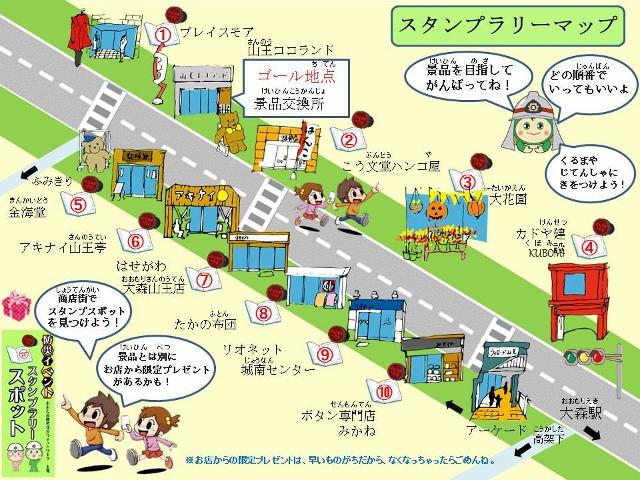 イベントマップ(冊子)印刷用2 (640x480)