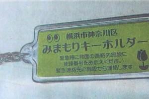 横浜市神奈川区高齢者みまもりキーホルダー