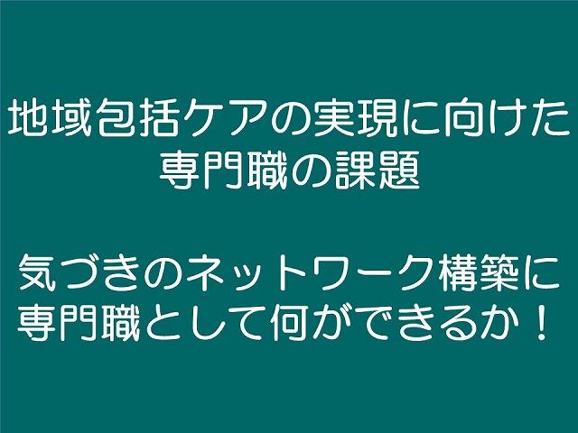 H30.7.10住まい×介護×医療展2018in東京発表用データ3