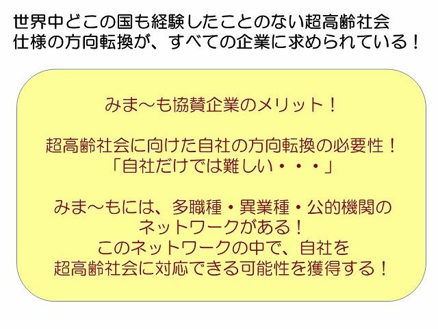 H30.7.10住まい×介護×医療展2018in東京発表用データ