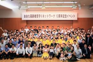 みま~も10周年パーティー開催!