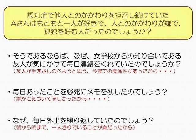 H30_10_23東京都民生委員研修発表用