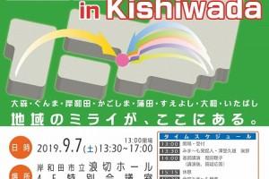 みま~もサミット2019! in KISHIWADA