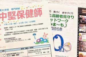 東京都「中堅保健師専門研修」