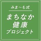 みま~も式まちなか健康プロジェクト紹介動画公開