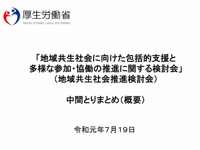 2019.7.29みま~も協賛勉強会1