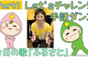Let'sチャレンジ 手話ダンス Part1