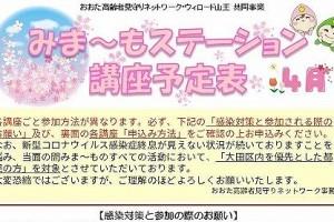 みま~も2021始動!!