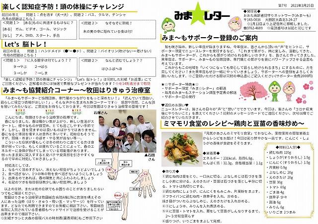 ニュースレター7号
